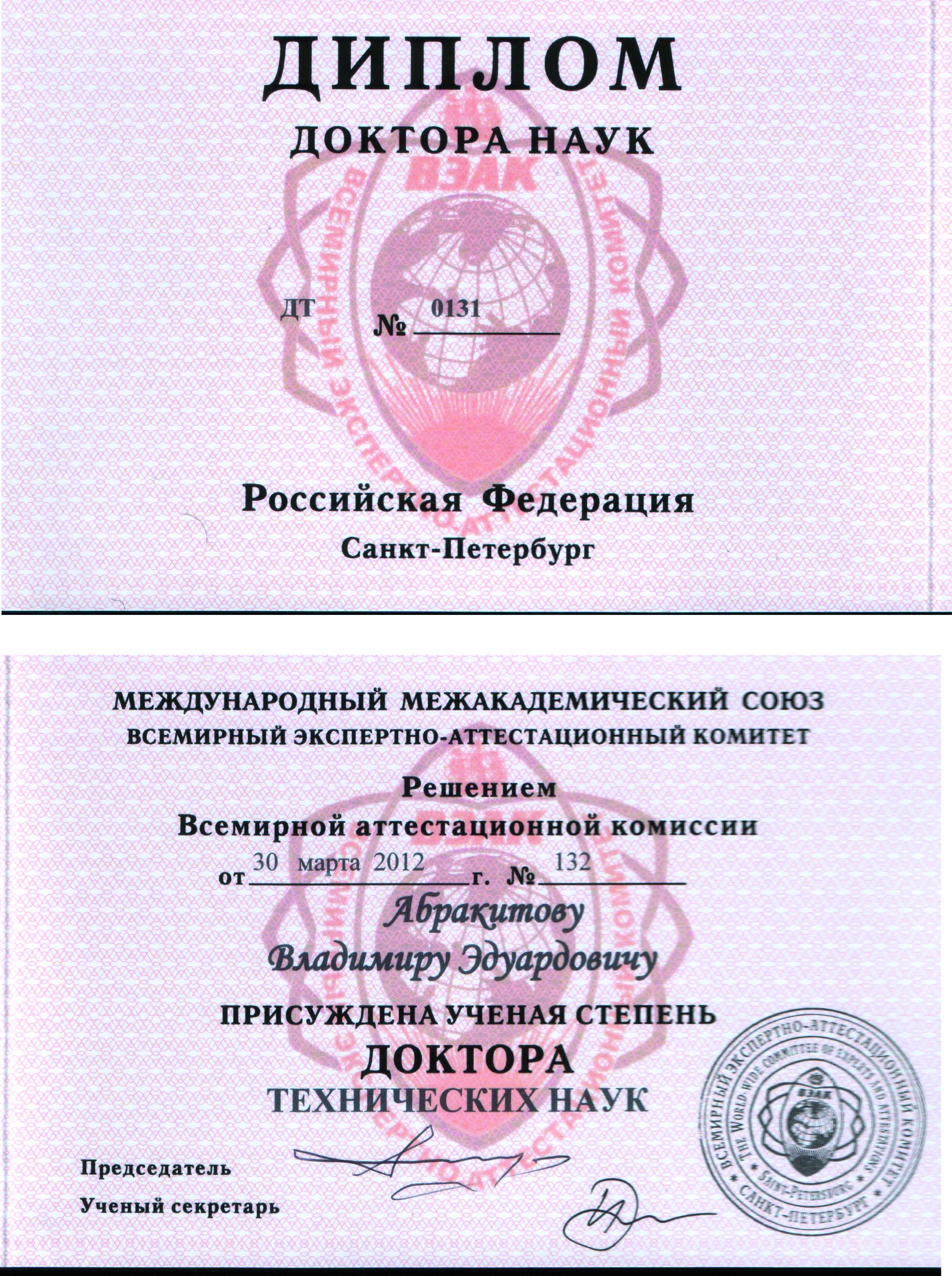 Абракитов Владимир Эдуардович кандидат технических наук доктор технических наук 2012