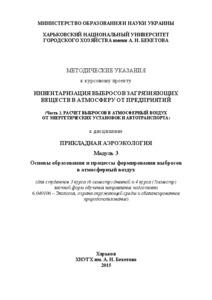 Цифровой репозиторий ХНУГХ им А Н Бекетова Предварительный просмотр